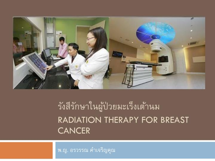 radiation therapy for breast cancer n.