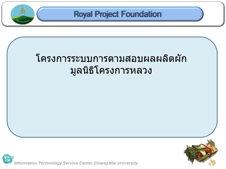 royal project foundation n.