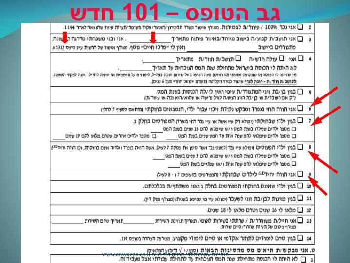 גב הטופס – 101 חדש
