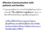 effective communication with patients and families