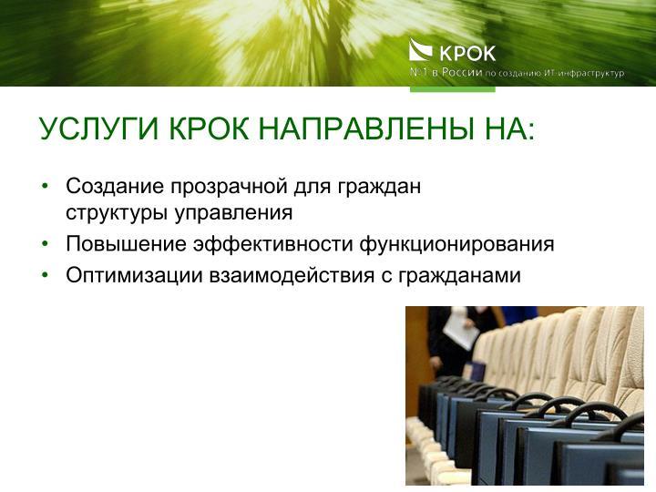 Услуги КРОК направлены на:
