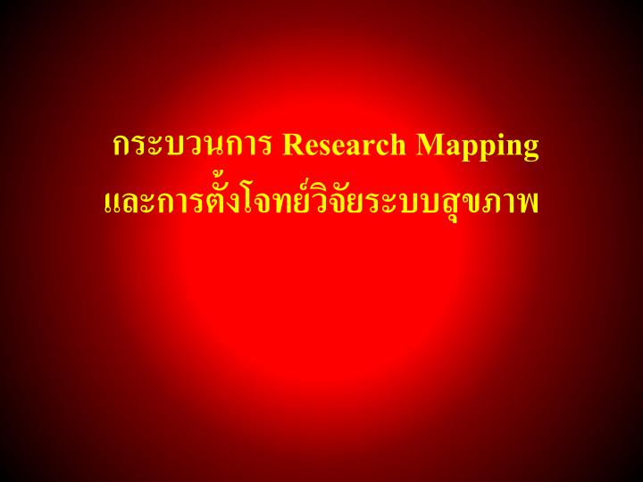 research mapping n.