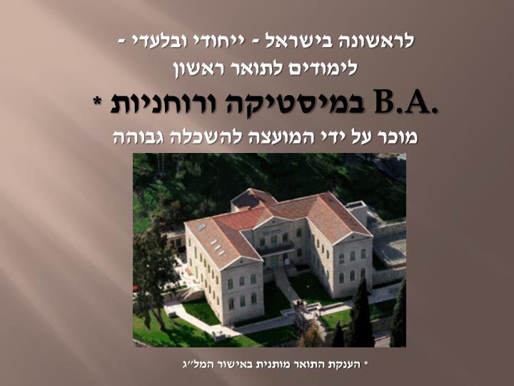 לראשונה בישראל - ייחודי ובלעדי -