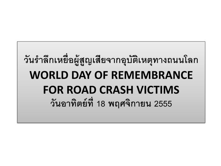 world day of remembrance for road crash victims 18 2555 n.
