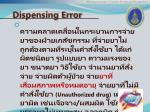 dispensing error