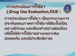 drug use evaluation due