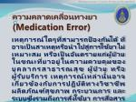 medication error1