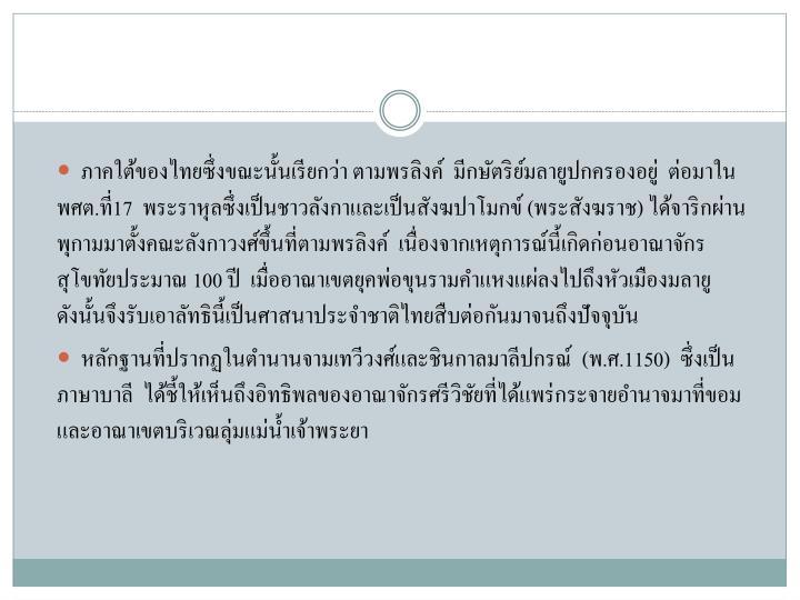 ภาคใต้ของไทยซึ่งขณะนั้นเรียกว่า ตามพรลิงค์  มีกษัตริย์มลายูปกครองอยู่  ต่อมาใน