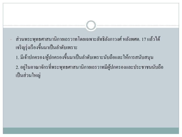 ส่วนพระพุทธศาสนานิกายเถรวาทโดยเฉพาะลัทธิลังกาวงศ์ หลังพศต. 17 แล้วได้เจริญรุ่งเรืองขึ้นมาเป็นลำดับเพราะ