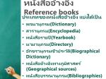 reference books1