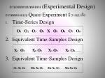experimental design4