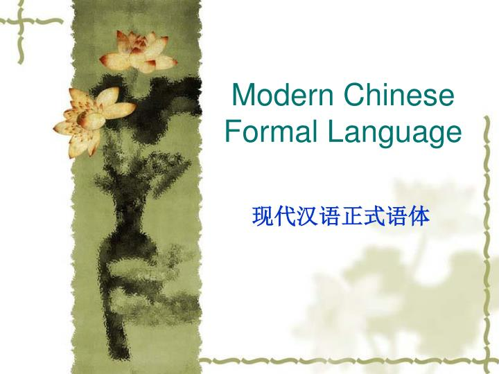 modern chinese formal language n.