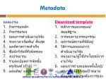 metadata2