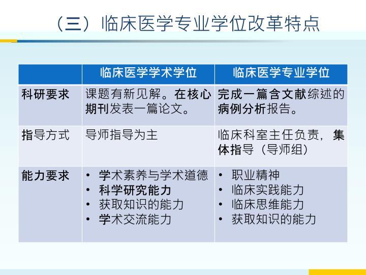 (三)临床医学专业学位改革特点