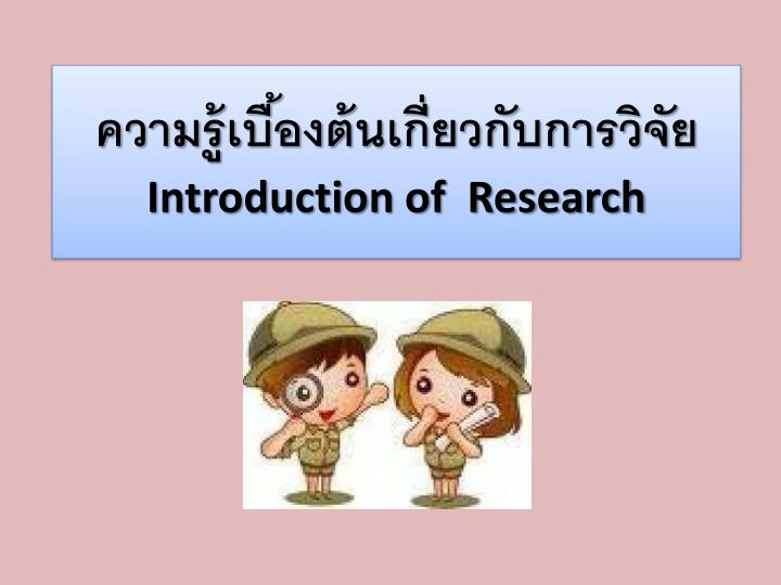 introduction of research n.