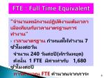 fte full time equivalent