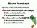 protocol amendment