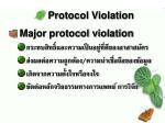 protocol violation1