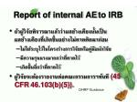 report of internal ae to irb