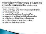 e learning29