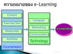 e learning4