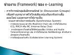 framework e learning6