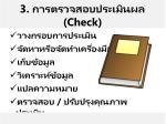 3 check