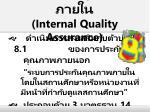 internal quality assurance