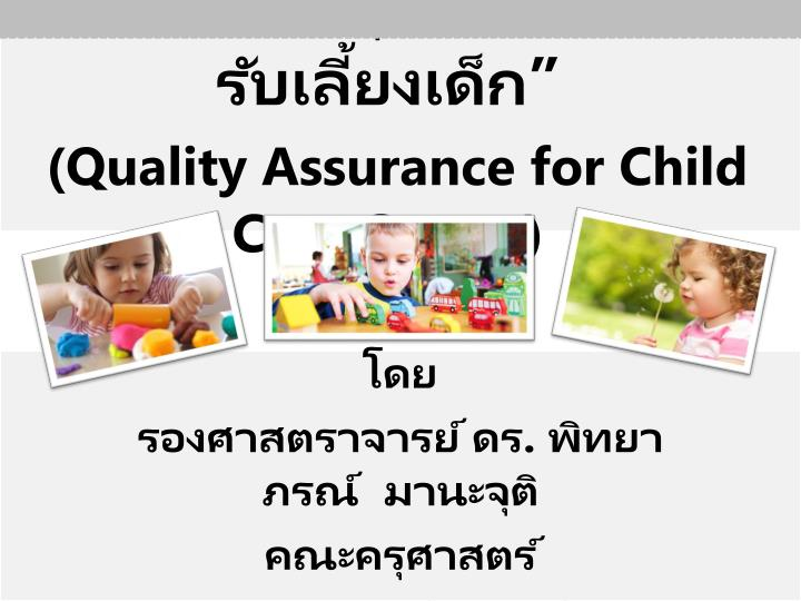 quality assurance for child care center n.