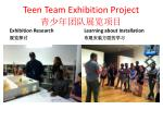 teen team exhibition project