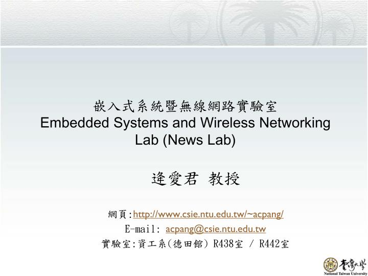 embedded systems and wireless networking lab news lab n.