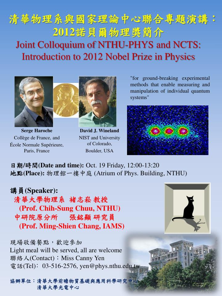 2012 joint colloquium of nthu phys and ncts introduction to 2012 nobel prize in physics n.