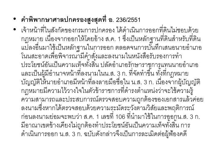 คำพิพากษาศาลปกครองสูงสุดที่ อ. 236/2551