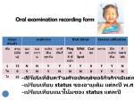 oral examination recording form