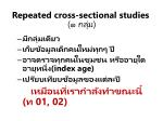 repeated cross sectional studies