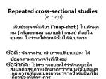 repeated cross sectional studies1