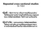 repeated cross sectional studies3