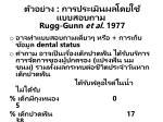 rugg gunn et al 1977