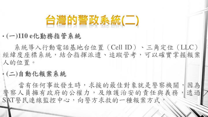 台灣的警政系統