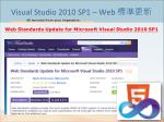 visual studio 2010 sp1 web