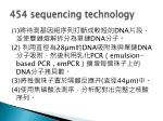 454 sequencing technology