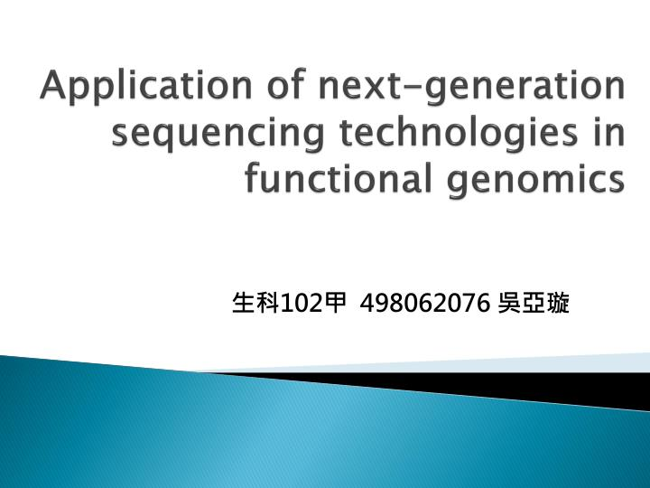 application of next generation sequencing technologies in functional genomics n.