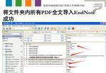 pdf endnote4