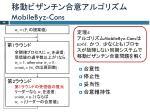 mobilebyz cons2