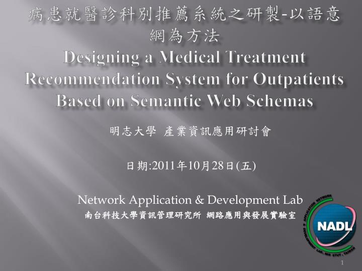 designing a medical treatment recommendation system for outpatients based on semantic web schemas n.