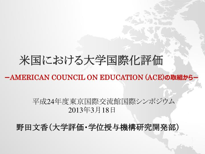 American council on education ace