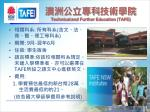 technical and further education tafe