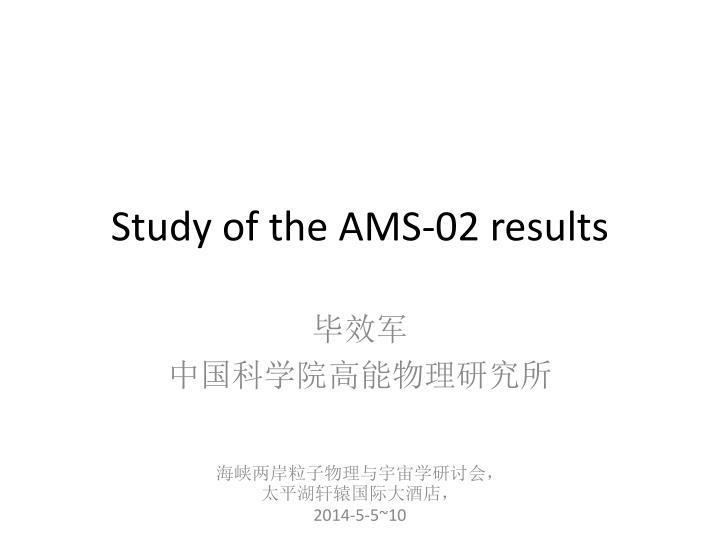 study of the ams 02 results n.