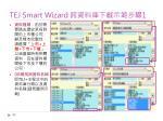 tej smart wizard 11