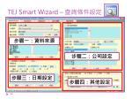 tej smart wizard1